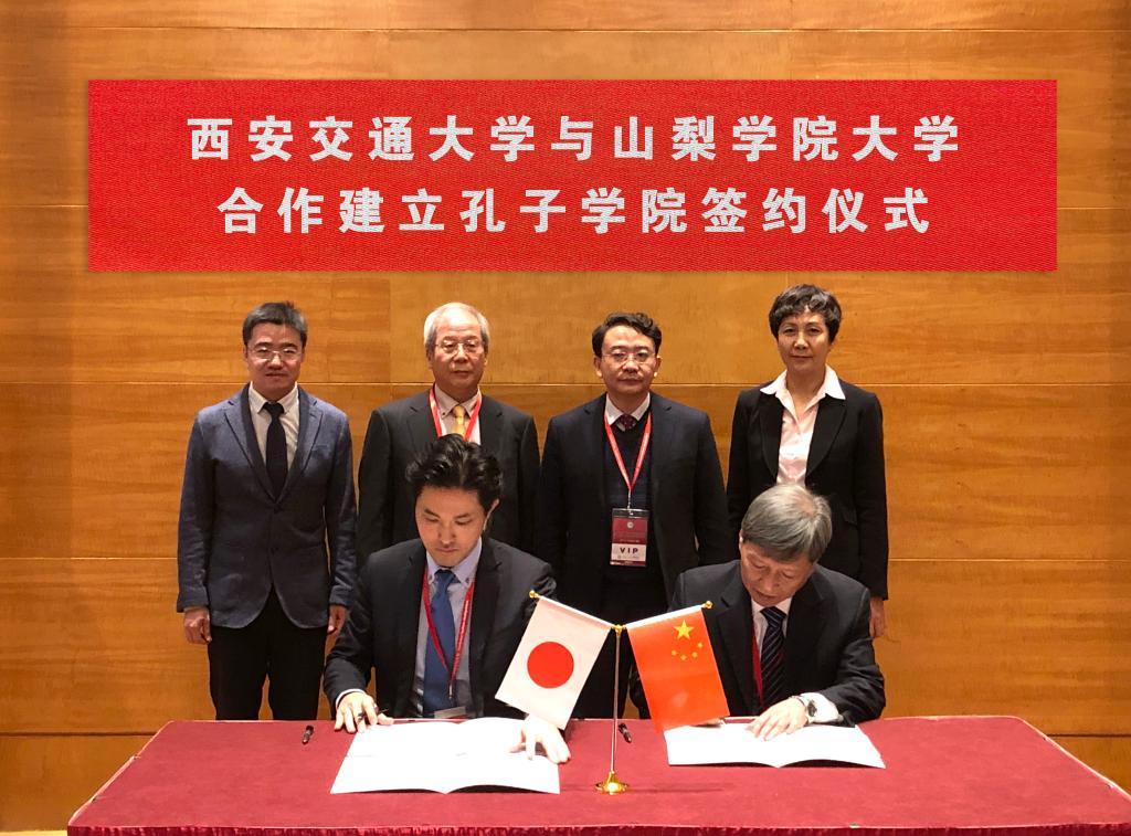 西安交通大学参加第十三届全球孔子学院大会 签署合作建设孔子学院协议