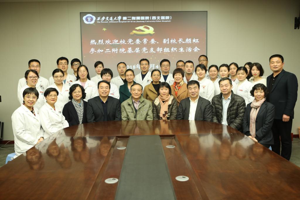 颜虹副校长参加二附院血液与康复医学科党支部专题组织生活会