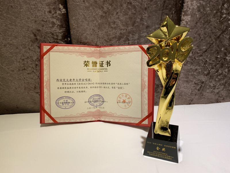 """西安交大老年大学合唱团荣获2019""""我想上春晚""""香港颁奖盛典活动金奖"""