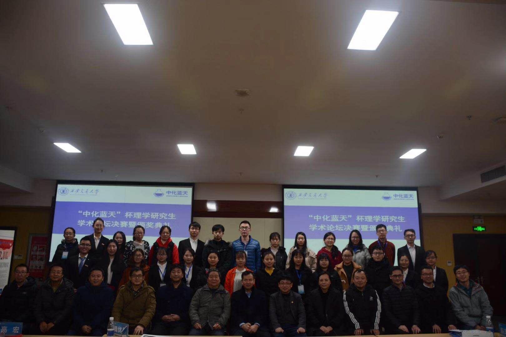 """西安交大第一届""""中化蓝天杯""""理学研究生学术论坛举行"""