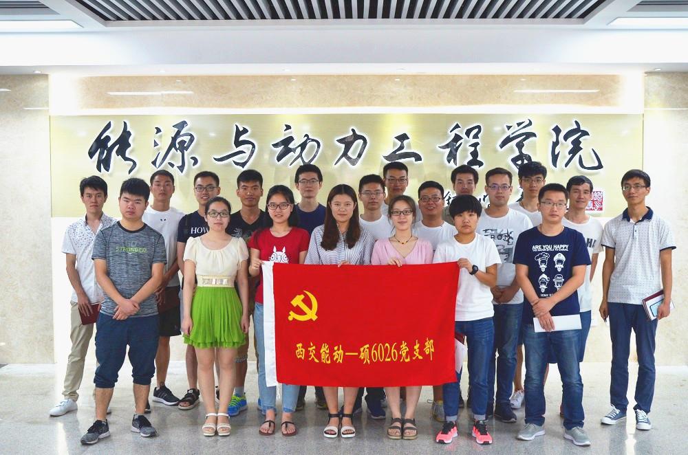 党建双创进行时(四):能动学院硕6026党支部