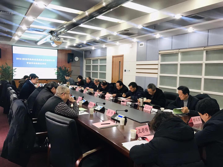 2018年陕西省属高校本科教学工作审核评估经验总结研讨会