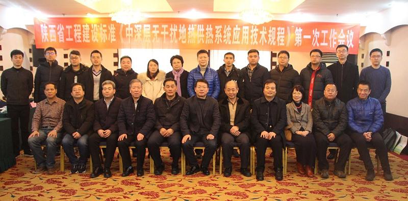 陕西省工程建设标准《中深层无干扰地热供热系统应用技术规程》编制组工作会议在西安交大