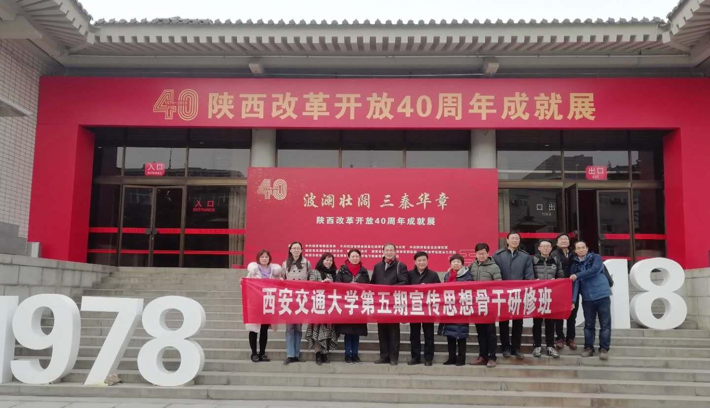 西安交大宣传思想骨干研修班(第五期)第二次培训暨结业仪式举行