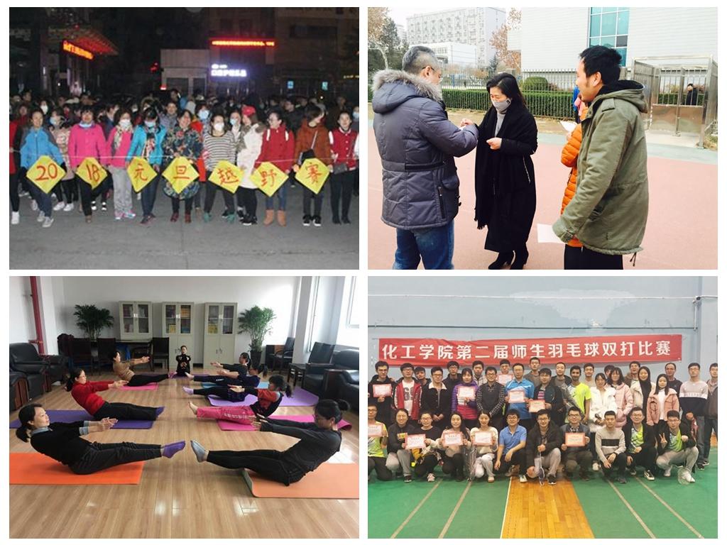 【身心健康进行时】十二月教职工活动精彩回眸