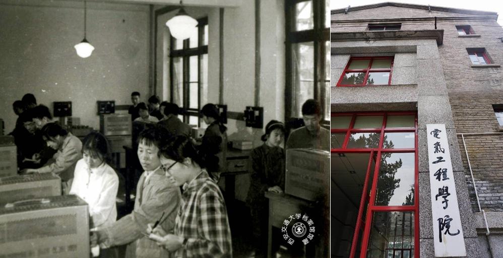 【回眸四十年】西安交通大学电气工程学科回眸