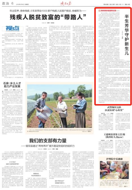 【【陕西日报】刘俐:半生芳华守护新生儿】
