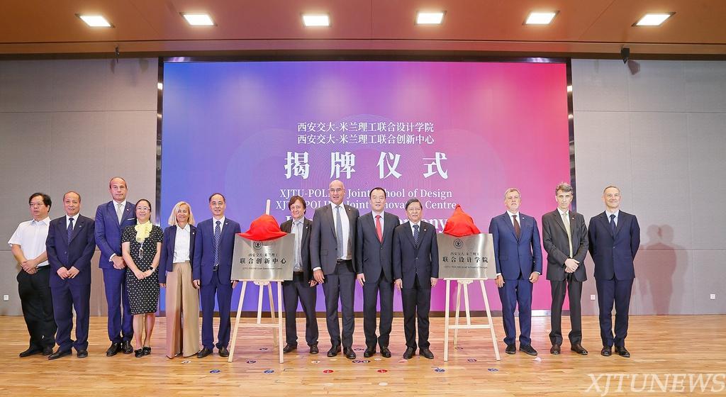 西安交大—米兰理工联合设计学院入驻中国西部科