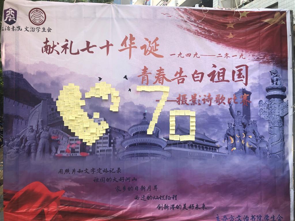 献礼新中国70周年华诞 文治书院开展青春告白祖国系列活动