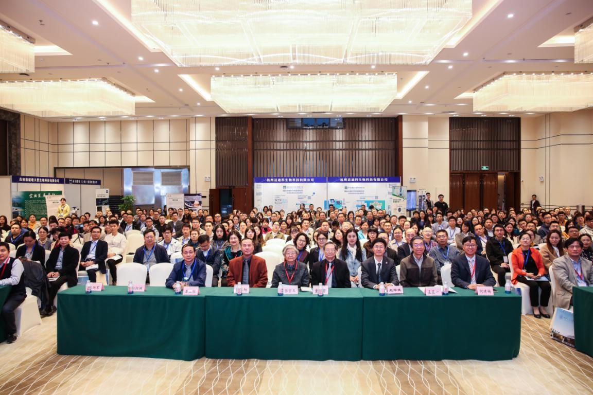 第七届中国衰老与抗衰老学术大会