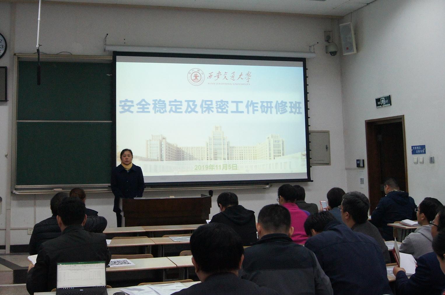 西安交通大学2019年安全稳定及保