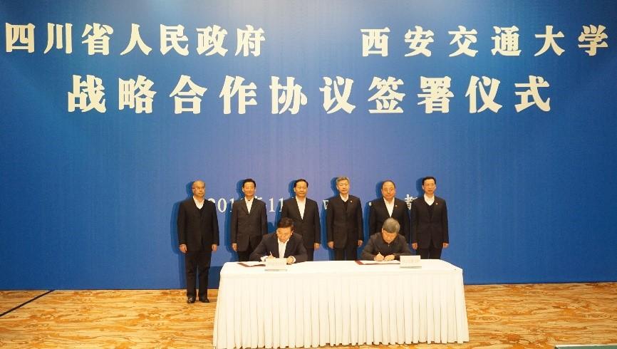 西安交通大学与四川省签署战略合
