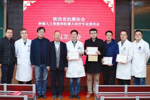 陕西省抗癌协会肿瘤人工智能与机