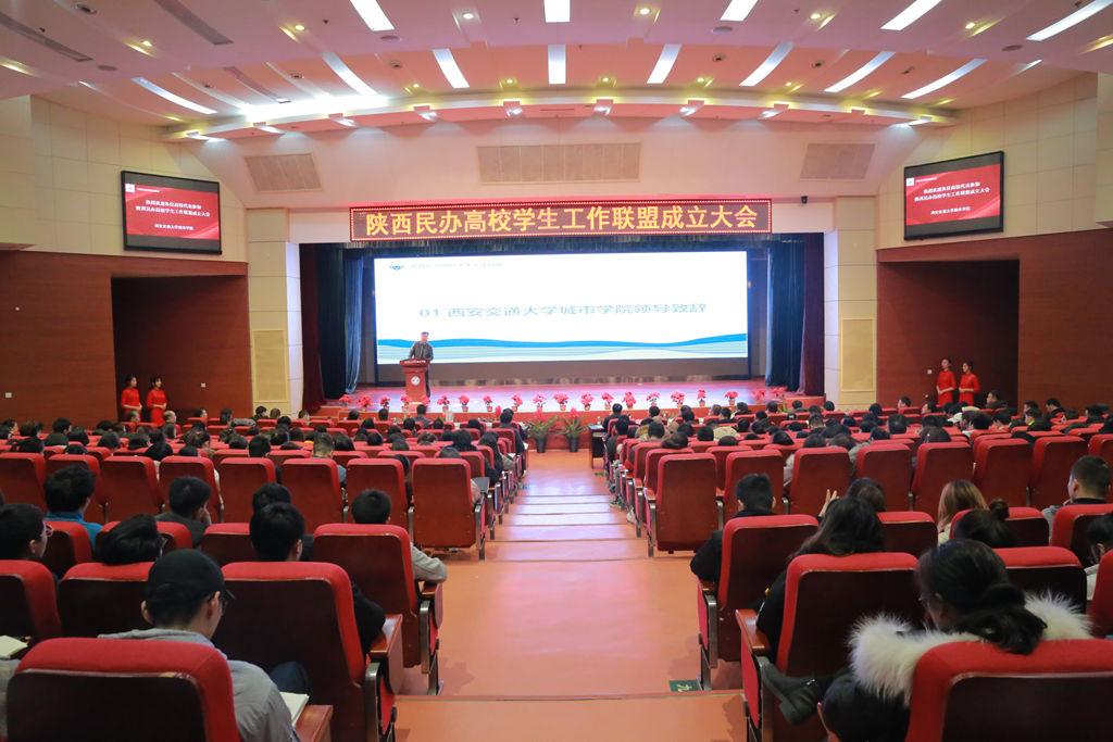 陕西省民办高校学生工作联盟成立