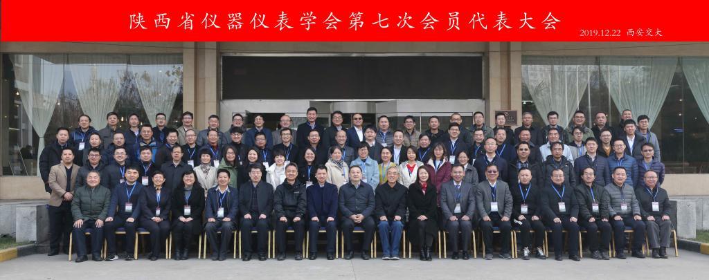陕西省仪器仪表学会第七次会员代表大会在西安交大召开