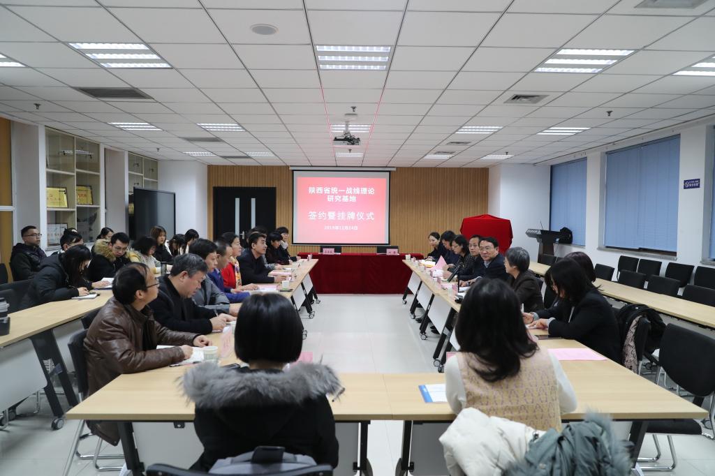 陕西省统一战线理论研究基地在西安交大成立