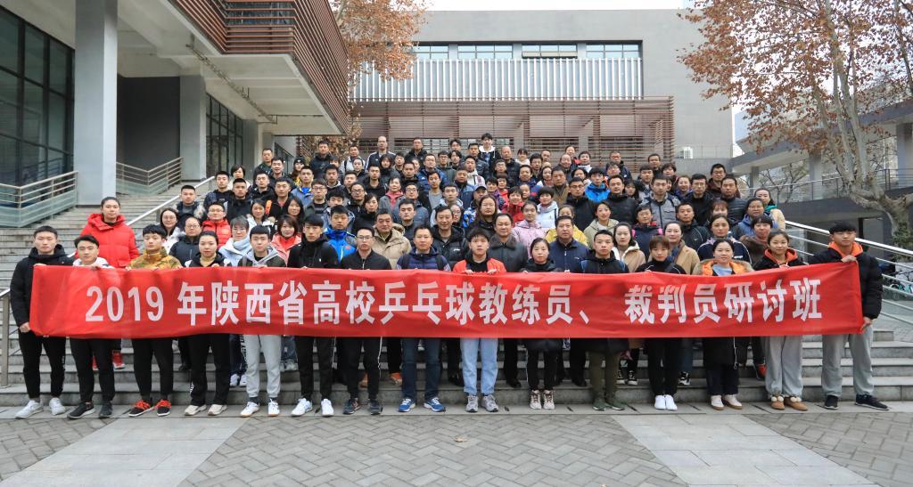 首届陕西省高校乒乓球教练员、裁