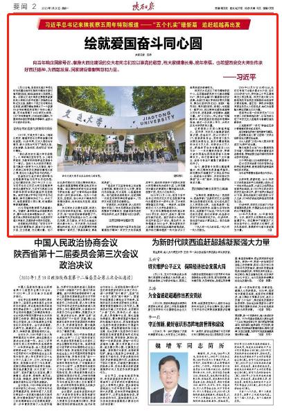 【陕西日报】绘就爱国奋斗同心圆