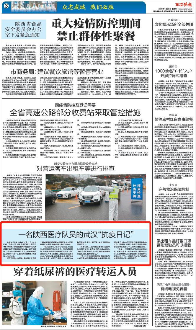 """【西安晚报】一名陕西医疗队员的武汉""""抗疫日记"""""""