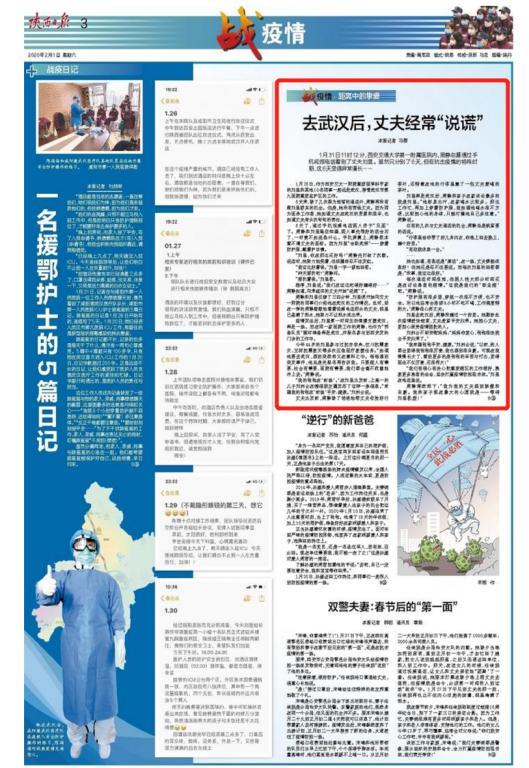 """【陕西日报】去武汉后,丈夫经常""""说谎"""""""