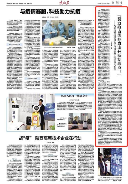 """【陕西日报】""""努力抢占国际直流"""