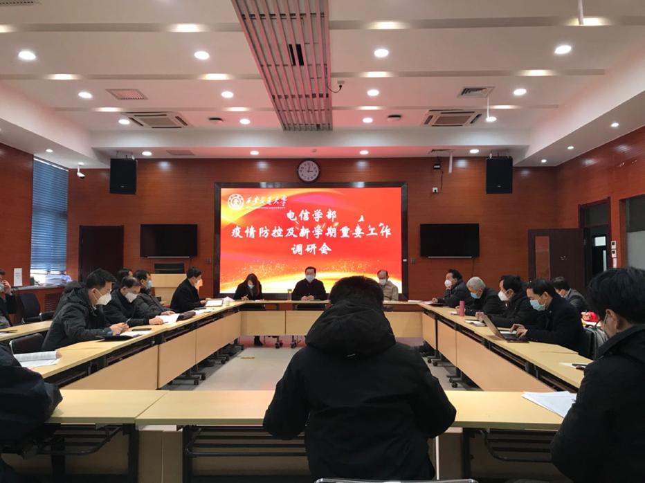 郑庆华副校长调研电信学部疫情防