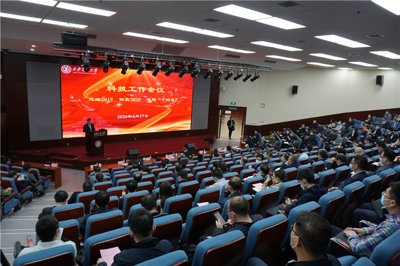 《西安交大召开科技工作会议》