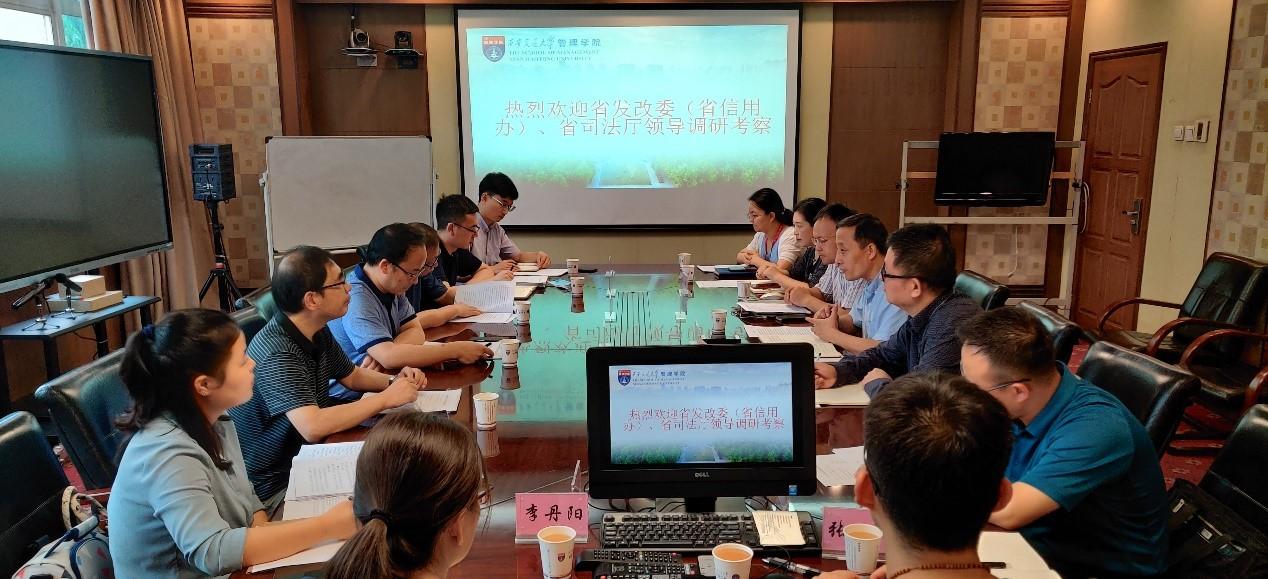 《陕西省社会信用条例》起草研讨
