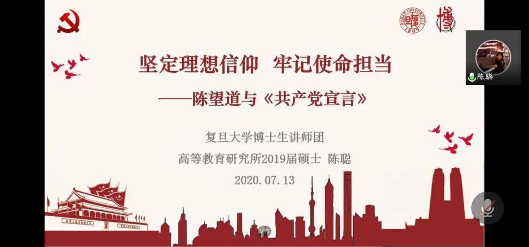 """西安交大学生微宣讲团举行""""爱国"""