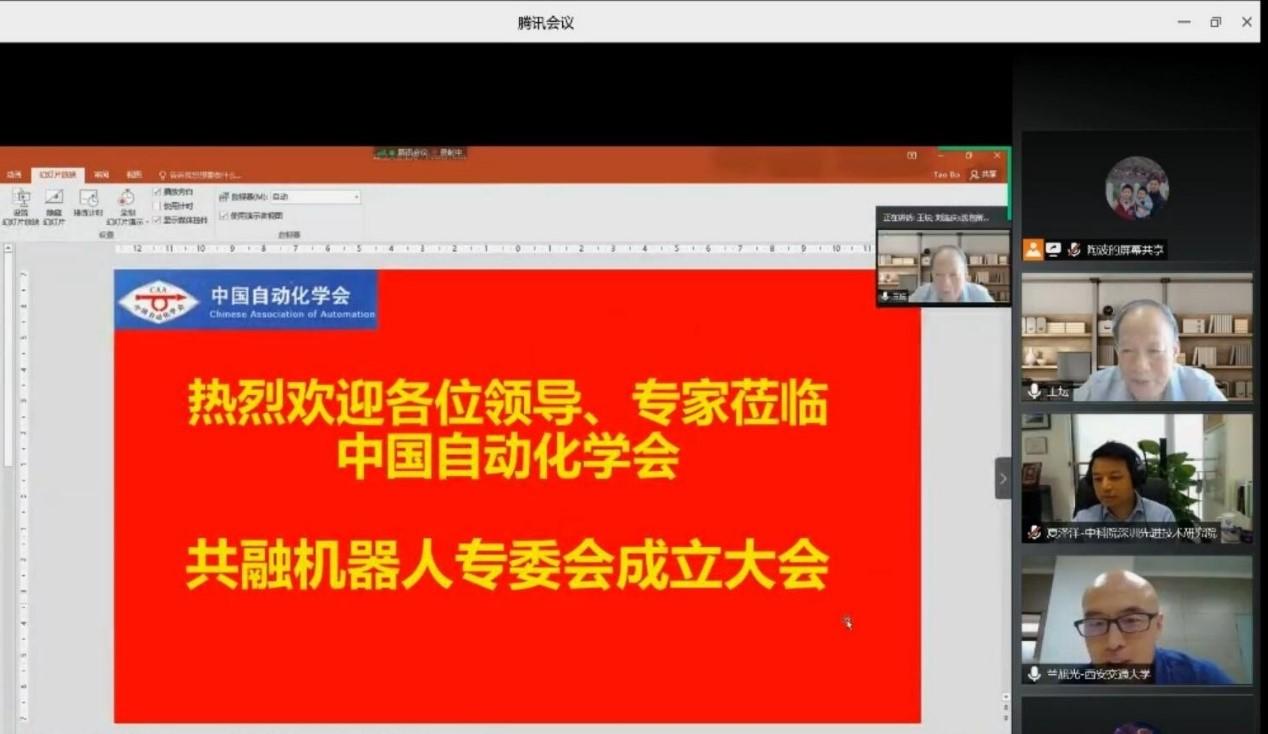 中国自动化学会共融机器人专业委员会成立大会召开