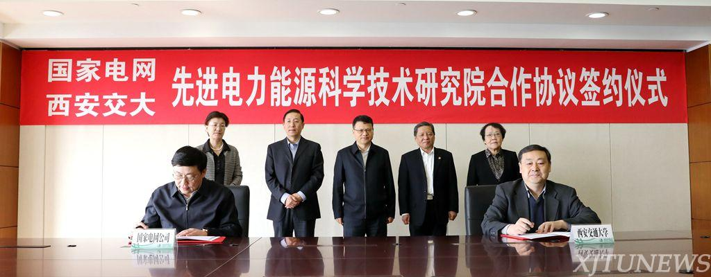 设备技术协议范本_西安交大、国家电网共建先进电力能源科学技术研究院签约仪式 ...
