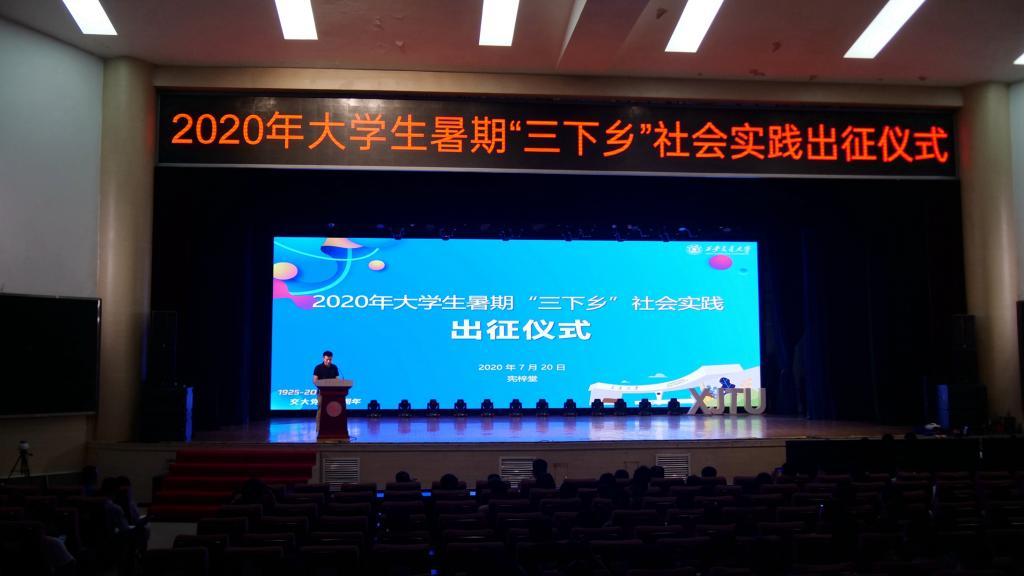 """2020年西安交通大学暑期""""三下乡""""社会实践出征仪式举行"""