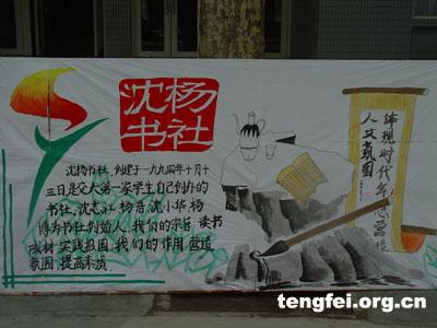 文学社团手绘海报