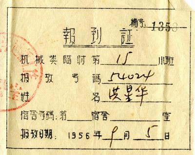 50年不变的交大情缘——校友洪星华专访