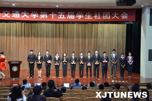 西安交通大学召开第十五届学生社团大会